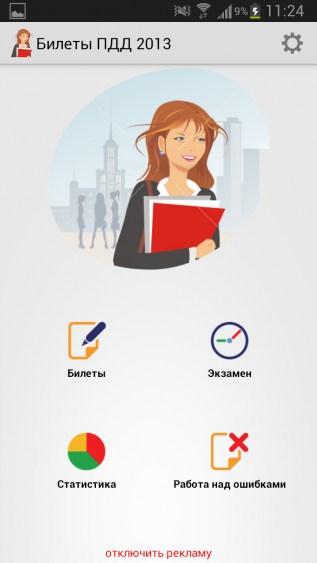 ПДД и Билеты УКРАИНА 2014 - Android Apps on Google Play. Дорожные знаки, з